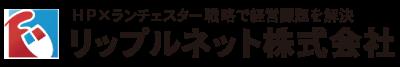 中津川市のホームページ制作・動画作成会社。集客サイトや求人サイトの制作が得意です。150社以上の制作実績があり対応可能な業種は建設業・製造業・サービス業です。多治見市、土岐市、瑞浪市、恵那市、中津川市でホームページ制作・動画作成ならリップルネット株式会社へ。