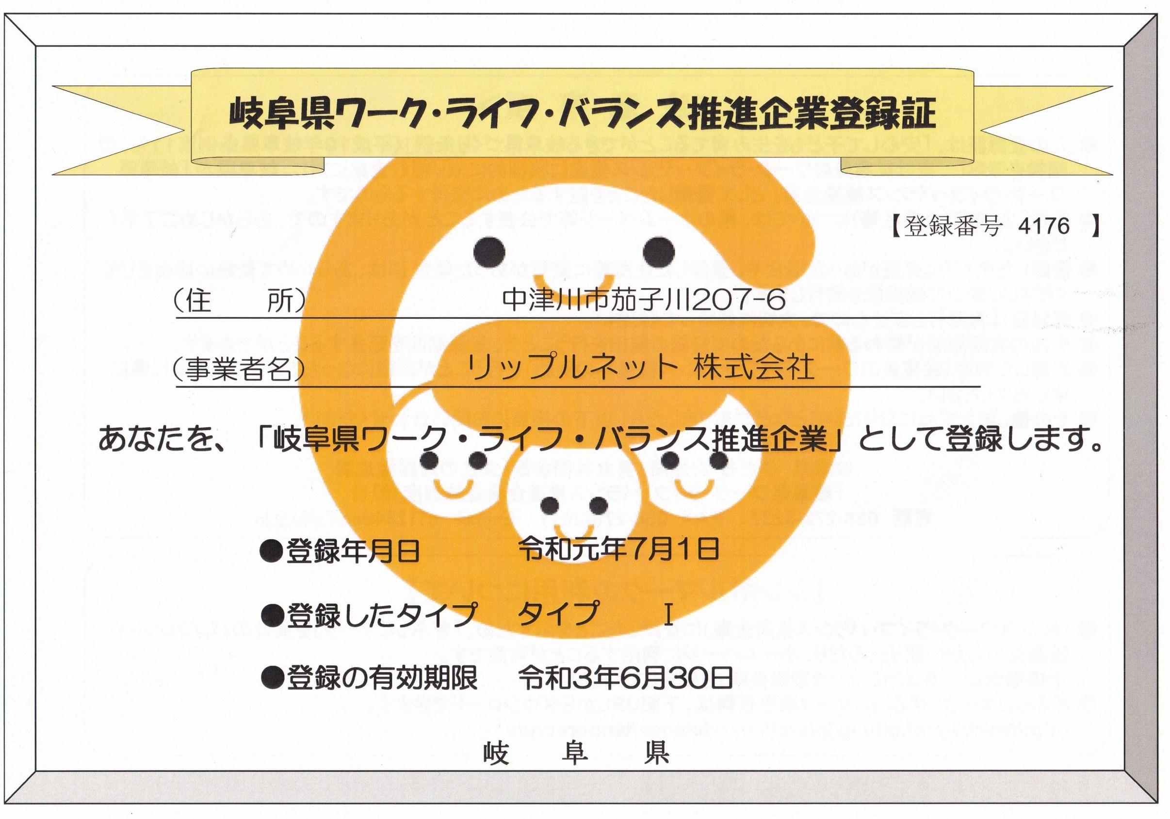 岐阜県ワーク・ライフ・バランス推進企業
