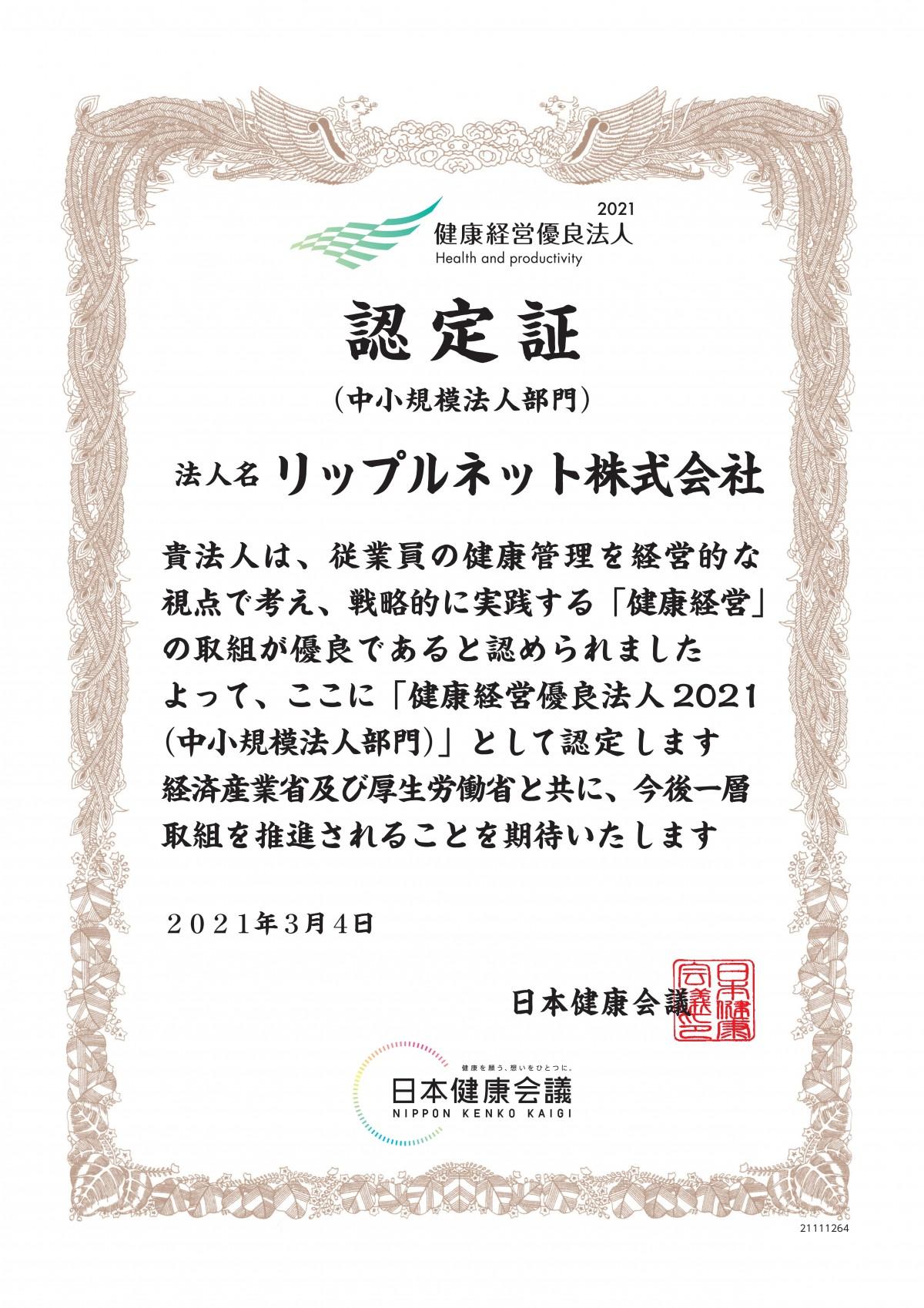 経営経営優良法人認定証ーリップルネット株式会社