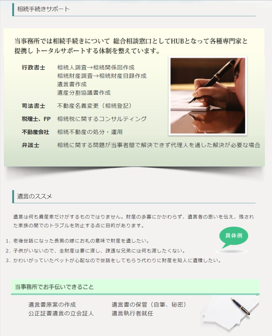 行政書士栞法務事務所